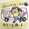 VIPライナーの夜行バス、グランシアファーストに女子一人で乗車してみた