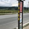 青春18きっぷ1人旅in東北 part5