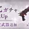 【シノアリス】『前衛特化ガチャ 魔法武器PickUp』の当たり武器(2018年9月分)