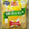 カルビー ポテトチップス 甘酸っぱいレモン味