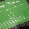 ファンクラブからの  クリスマスプレゼント