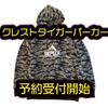 【スナイパー】着心地抜群の2019年パーカー「クレストタイガーパーカー」通販予約受付開始!