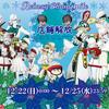 冬のRC❅CHRISTMAS PARTYレポと店舗開放のお知らせ*.(๓´͈ ˘ `͈๓).*︎💖