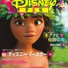 【ネタバレ注意】ディズニーファン4月号感想!