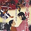 藪下泰司、芹川有吾『安寿と厨子王丸』(1961/日)