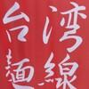 台湾麺線  (休業?)