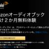 【本日4/7まで!】Amazonの朗読サービス「Audible」が2ヶ月間無料キャンペーン実施中!