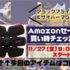 【サイバーマンデー2020】MTG シックスパッド アブズフィット2|Amazonセール買い時チェッカー【ブラックフライデー】