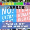 2つの金曜デモ(再稼働反対と杉田議員の辞職を求める)と今日の大阪デモ