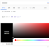 カラーコードを簡単に利用する方法