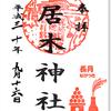 居木神社の御朱印(東京・品川区)〜大崎駅近くにあって緑の多い境内は貴重