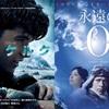 「ダンケルク」のクリストファー・ノーランは山崎貴監督の「永遠の0」をどう観たのか?