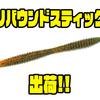 【デプス】デカバスを狙えるバルキースティックワーム「リバウンドスティック5・7インチ」出荷!