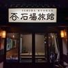 石場旅館(弘前市)- 軍都・弘前に残る老舗旅館に、念願叶い宿泊することに