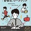 【ライフハック】30日で人生を変える「続ける」習慣 古川 武士