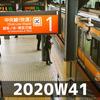 週報 2020W41 | 絵本とともだち