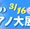 『春のピアノ大展示会』カウントダウンブログVOL.17