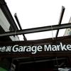 路地裏GarageMarket☆