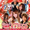2017.2.11 JWP女子プロレス「FLY high in the 25th anniversary」東京・板橋グリーンホール