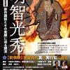 【12/5、大阪市】「本能寺の真の実行犯に迫る」開催