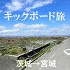 リメンバー「キックボード茨城→宮城」