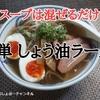 【しょう油ラーメン レシピ】スープは混ぜるだけで超簡単!直ぐ出来て、おいしいよ^^ ※YouTube動画あり
