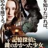 映画『記憶探偵と鍵のかかった少女』