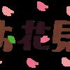 静内だけじゃない! 北海道日高の【穴場】お花見スポット10選