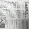 【メディア掲載】月刊私塾界 7月号