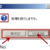 VBA MsgBoxのオプションはなぜ足し算できるのか