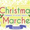 相模原クリスマスマルシェ 12月8日開催!