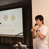 RubyKaigi2017 前夜祭を開催しました!in広島