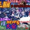 ユーザーイベント「第三回腕相撲大会」のお知らせ
