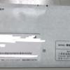 【株主優待】明光ネットワークジャパン(4668)のクオカード