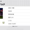 【ウイイレアプリ2019】FP レオ ドゥアルチ レベマ能力値!!