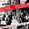 BAND-MAID 「お嬢様限定」「ご主人様限定」御給仕(ライブ)を7月に開催!