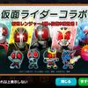 ラインレンジャー ラインレンジャー×仮面ライダーBlack RX 30周年記念コラボ