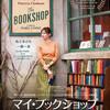ちょっとヒトコト…フタコト…ミコト ~No.53~  映画『マイ・ブックショップ』