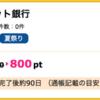 【ハピタス】GMOあおぞらネット銀行 口座開設が800pt(800円)にアップ!