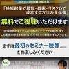 加藤将太 次世代起業家セミナーを登録すると、、