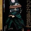 秀山祭九月大歌舞伎 夜の部「ひらかな盛衰記」 9/10