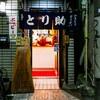 笹塚 とり助 焼鳥 (YUMAP-0209)