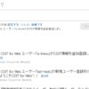 CDiT for Web のTwitter bot(on GAE)を作ってみたよ!