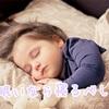 眠いときはそのまま活動するより5分だけ寝るべし