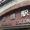 JR山手線沿線の個室・格安サービスオフィス(レンタルオフィス)特集/新宿・渋谷・恵比寿、五反田、品川、田町、新橋など