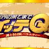 世界の果てまでイッテQ! 4/22 感想まとめ