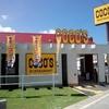 [20/05/09]「COCO'S」 名護店の「鶏唐揚げ甘酢ソース&白身魚フライ弁当」 390-78+税円(随時更新) #LocalGuides