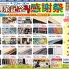 滑石店 平成最後の春の創業記念感謝祭 開催☆