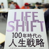 「LIFE SHIFT(ライフ・シフト)」をレゴで楽しむ読書会【第4弾】を開催。