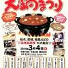 3月4日 ろまんちっく村で大鍋祭り!激混みイベント!
